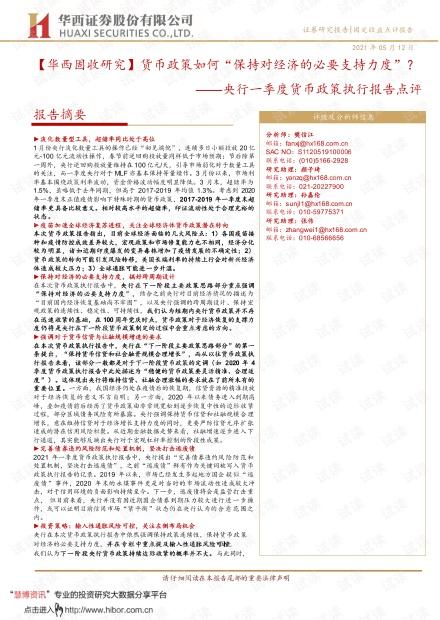 """20210512-华西证券-央行一季度货币政策执行报告点评:货币政策如何""""保持对经济的必要支持力度""""?.pdf"""