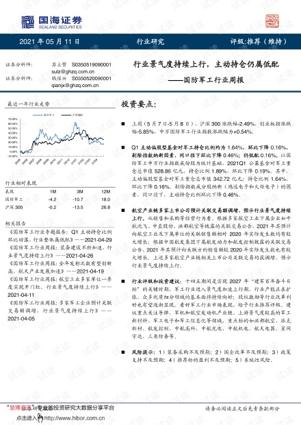 20210511-国海证券-国防军工行业周报:行业景气度持续上行,主动持仓仍属低配.pdf