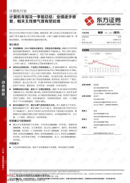 20210512-东方证券-计算机行业年报及一季报总结:业绩逐步修复,相关主线景气度有望延续.pdf