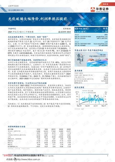 20210513-华泰证券-信义光能-0968.HK-光伏玻璃大幅降价,利润率挤压提前.pdf