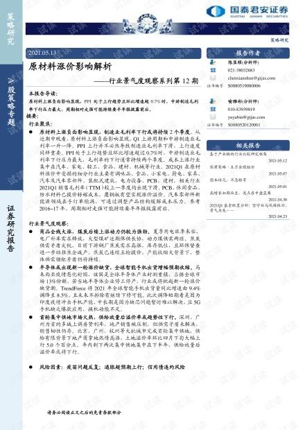 20210513-国泰君安-行业景气度观察系列第12期:原材料涨价影响解析.pdf