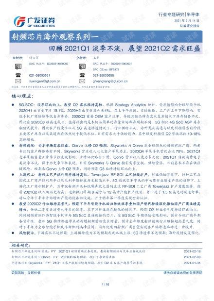 20210514-广发证券-半导体行业射频芯片海外观察系列一:回顾2021Q1淡季不淡,展望2021Q2需求旺盛.pdf