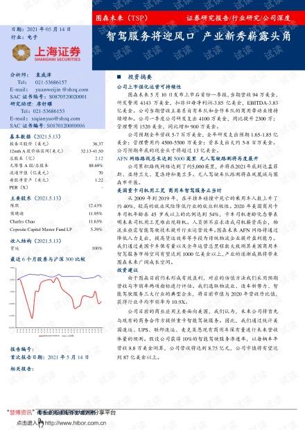 20210514-上海证券-图森未来-TSP.US-智驾服务将迎风口,产业新秀崭露头角.pdf