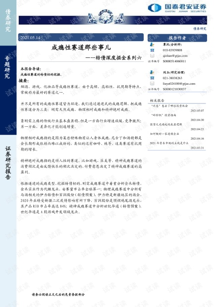 20210514-国泰君安-转债深度掘金系列六:成瘾性赛道那些事儿.pdf