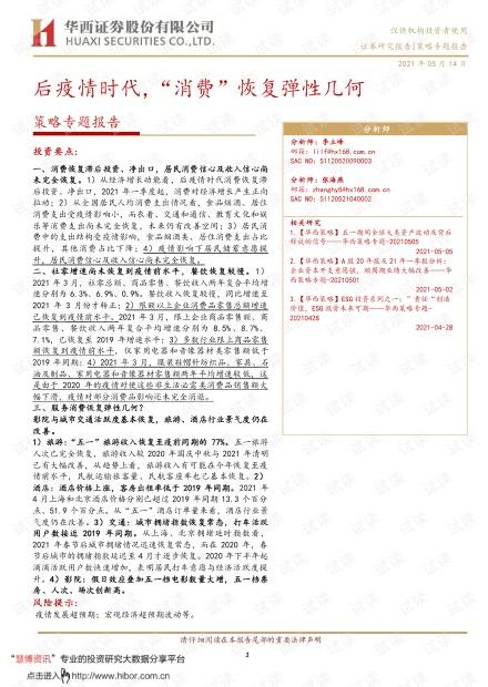 """20210514-华西证券-策略专题报告:后疫情时代,""""消费""""恢复弹性几何.pdf"""