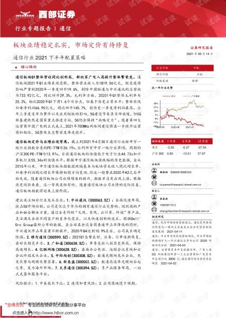 20210514-西部证券-通信行业2021下半年配置策略:板块业绩稳定扎实,市场定价有待修复.pdf