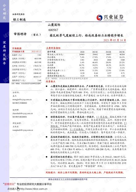 20210514-兴业证券-山鹰国际-600567-箱瓦纸景气度继续上行,格局改善助力业绩稳步增长.pdf