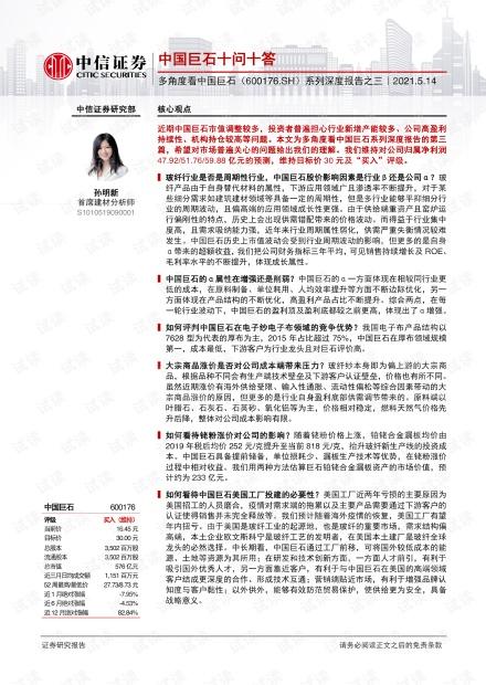 20210514-中信证券-中国巨石-600176-多角度看中国巨石系列深度报告之三:中国巨石十问十答.pdf