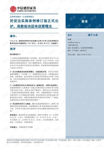 20210514-中信建投-教育行业:民促法实施条例修订版正式出炉,高教板块迎来政策曙光.pdf