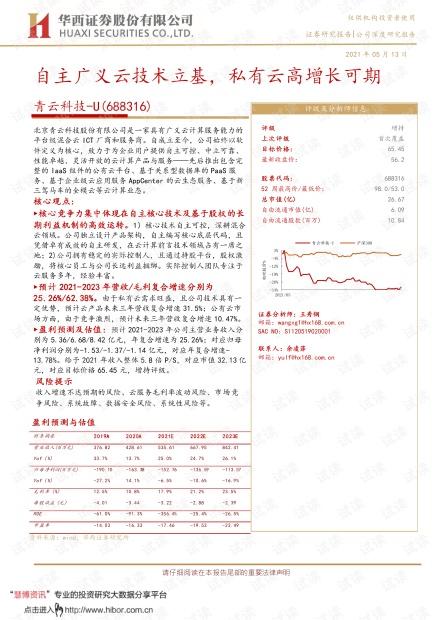 20210513-华西证券-青云科技-688316-自主广义云技术立基,私有云高增长可期.pdf