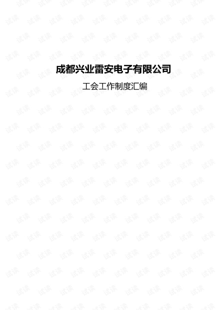 公司工会管理制度总汇2021.pdf