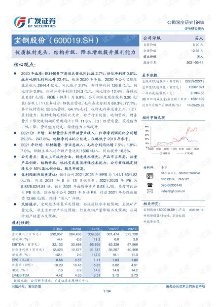 20210514-广发证券-宝钢股份-600019-优质板材龙头,结构升级、降本增效提升盈利能力.pdf
