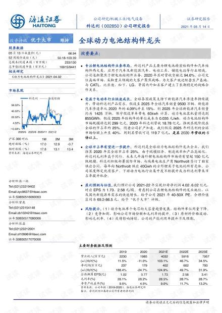 20210514-海通证券-科达利-002850-全球动力电池结构件龙头.pdf