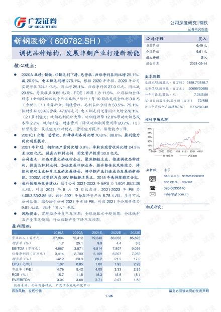 20210514-广发证券-新钢股份-600782-调优品种结构,发展非钢产业打造新动能.pdf