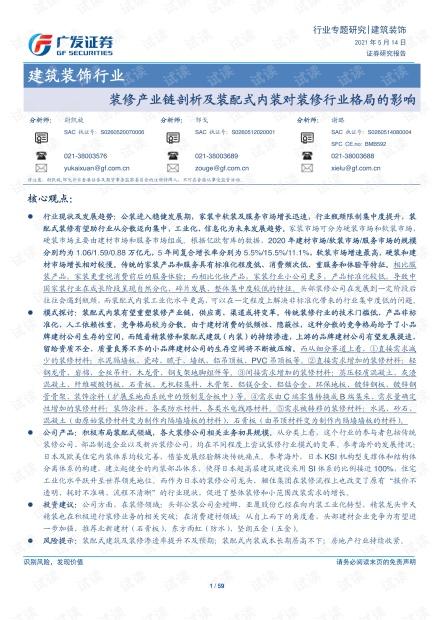 20210514-广发证券-建筑装饰行业:装修产业链剖析及装配式内装对装修行业格局的影响.pdf