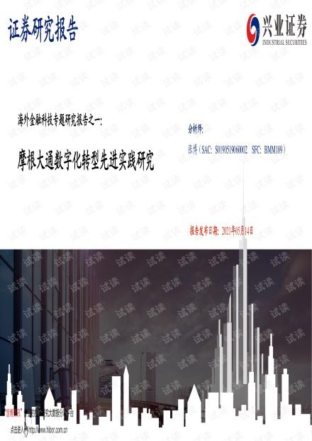 20210514-兴业证券-海外金融科技行业专题研究报告之一:摩根大通数字化转型先进实践研究.pdf