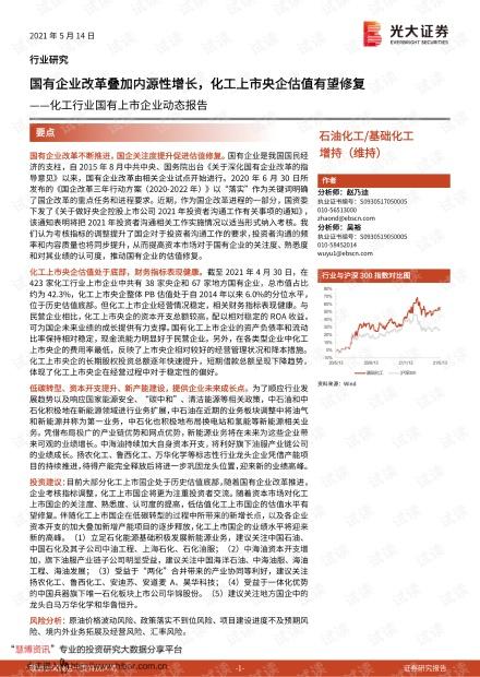 20210514-光大证券-化工行业国有上市企业动态报告:国有企业改革叠加内源性增长,化工上市央企估值有望修复.pdf