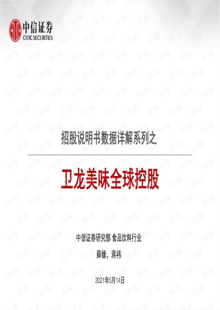 20210514-中信证券-食品饮料行业招股说明书数据详解系列之:卫龙美味全球控股.pdf