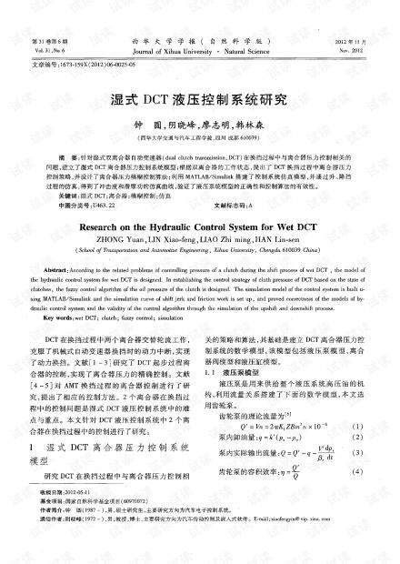 湿式DCT液压控制系统研究 (2012年)