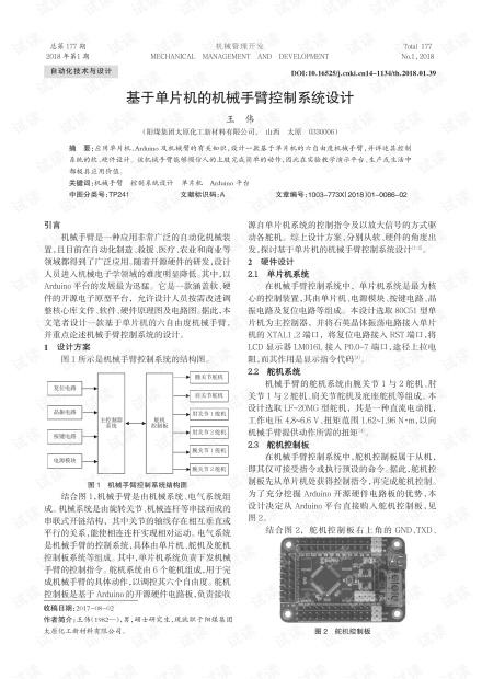 基于单片机的机械手臂控制系统设计-论文