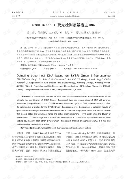 SYBR Green I荧光检测痕量宿主DNA (2011年)