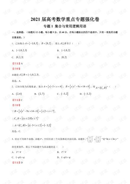 专题1 集合与常用逻辑用语-2021届高考数学重点专题强化卷(解析版).pdf