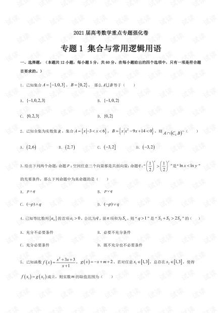 专题1 集合与常用逻辑用语-2021届高考数学重点专题强化卷(原卷版).pdf