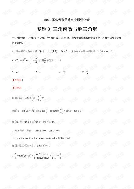 专题3 三角函数与解三角形-2021届高考数学重点专题强化卷(解析版)ed.pdf