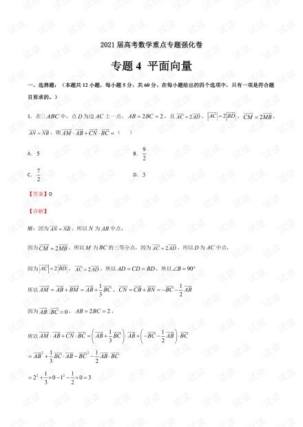 专题4 平面向量-2021届高考数学重点专题强化卷(解析版).pdf