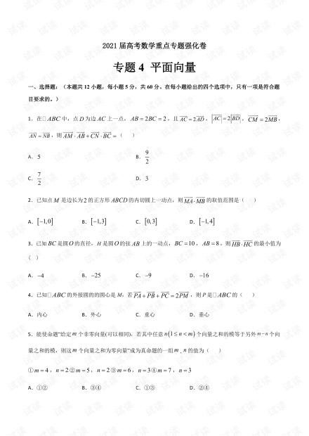 专题4 平面向量-2021届高考数学重点专题强化卷(原卷版).pdf