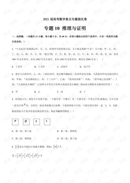 专题10 推理与证明-2021届高考数学重点专题强化卷(原卷版).pdf