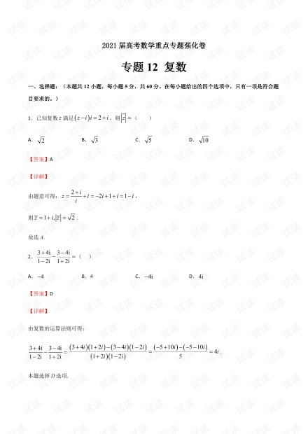 专题12 复数-2021届高考数学重点专题强化卷(解析版).pdf