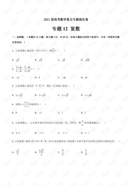 专题12 复数2021届高考数学重点专题强化卷(原卷版).pdf