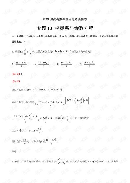 专题13 坐标系与参数方程-2021届高考数学重点专题强化卷(解析版).pdf