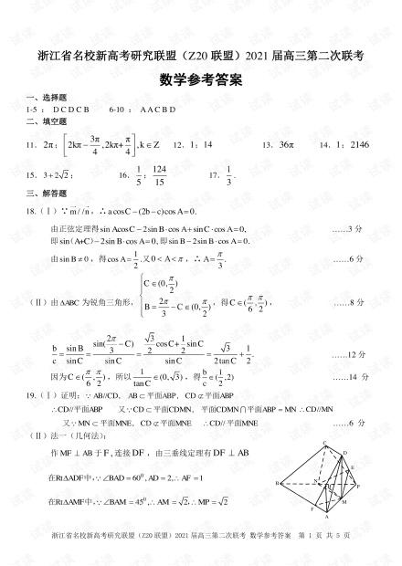 2021届Z20联盟二联数学数学答案 .pdf
