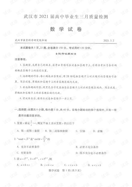 2021届武汉三调.pdf