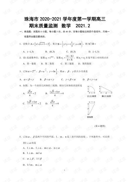 珠海市2021.02.25高三一模数学试题 .pdf