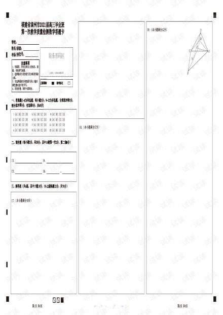 福建省漳州市2021届高三毕业班第一次教学质量检测数学答题卡.pdf