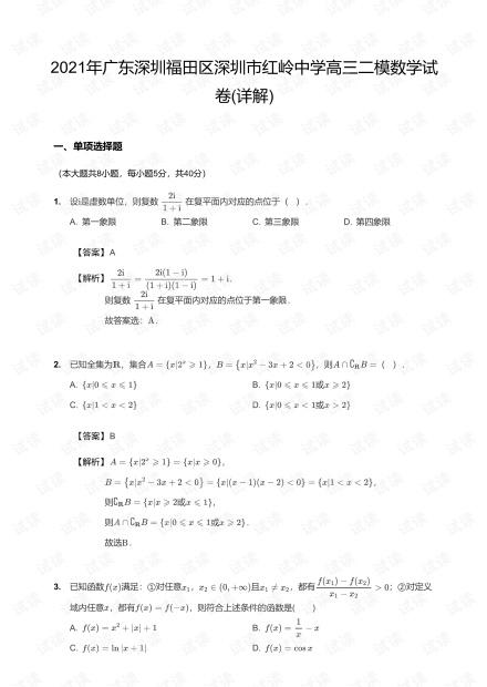 广东深圳市福田区红岭中学2021届高三二模数学答案.pdf