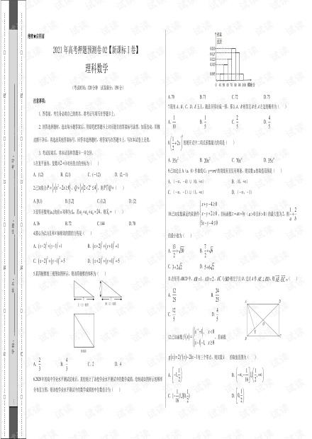 理科数学-2021年高考押题预测卷(新课标Ⅰ卷)02(考试版).pdf