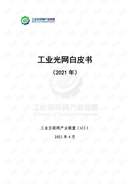 2021 工业光网白皮书-工业互联网联盟.pdf