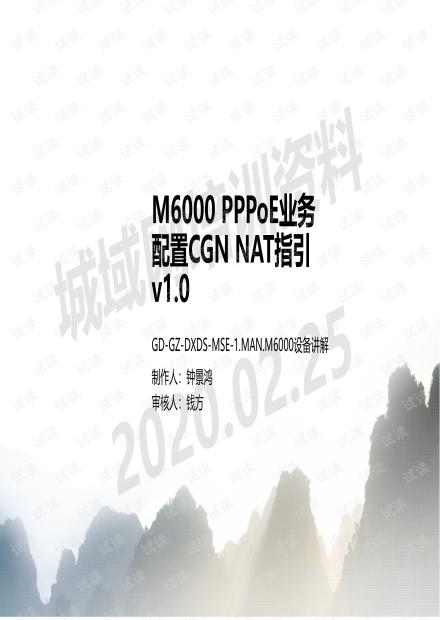 M6000 PPPoE业务配置CGN NAT指引v.2.0(1).pdf