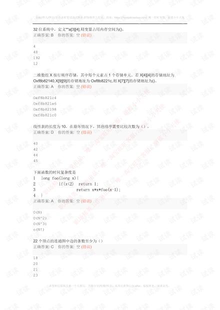腾讯研发工程师在线模拟笔试题(附答案).pdf