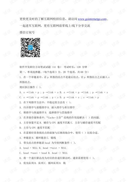 腾讯校园招聘笔试题技术类 (3).pdf