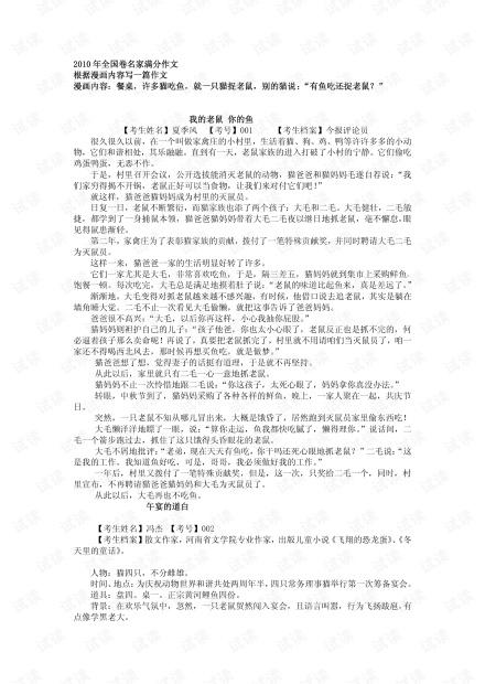 【作文】高考语文满分作文102篇(下).pdf