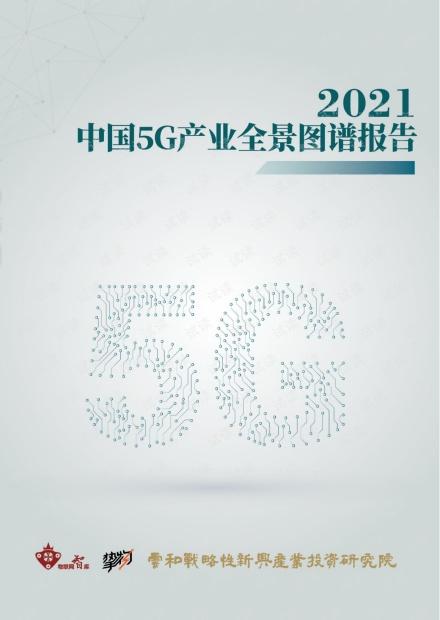 2021年中国5G产业全景图谱-物联网智库.pdf