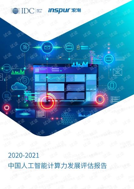 IDC与浪潮联合发布《2020-2021中国人工智能计算力发展评估报告》.pdf