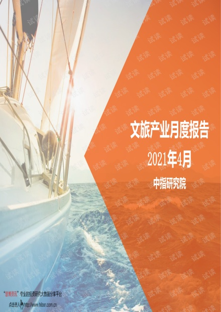 20210430-中指研究院-休闲服务行业:2021年4月中国文旅地产市场观察.pdf