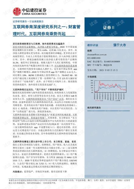 20210515-中信建投-证券行业互联网券商深度研究系列之一:财富管理时代,互联网券商乘势而起.pdf