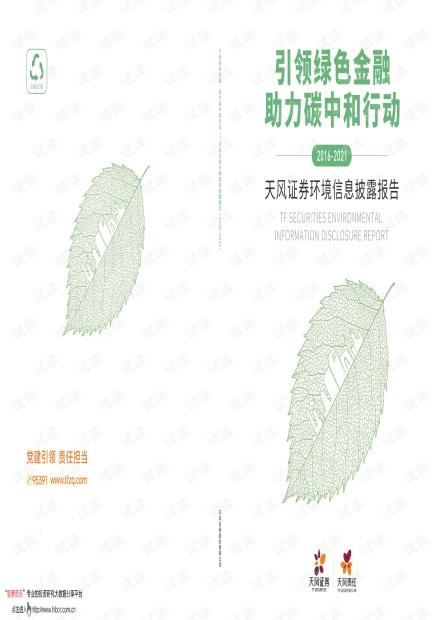 20210515-天风证券-金融行业环境信息披露报告:引领绿色金融,助力碳中和行动.pdf